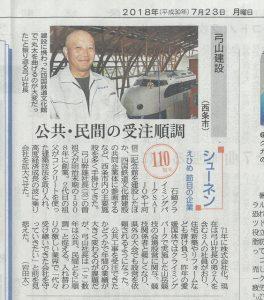愛媛新聞1